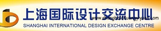 上海国际设计交流中心LOGO