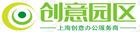 上海写字楼出租_上海办公楼出租-上海创意园区